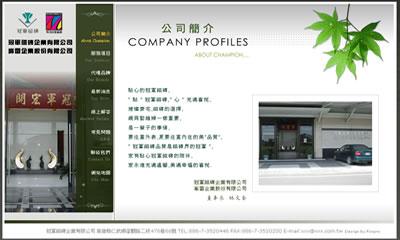 最近網頁設計範例-冠軍磁磚 --橘子軟件網頁設計