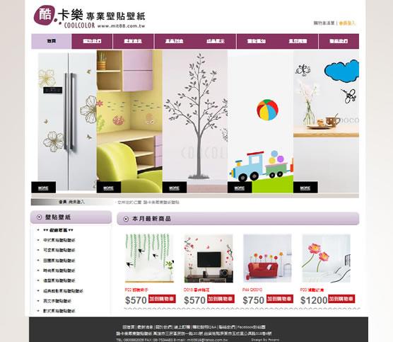 最近網頁設計範例-酷卡樂專業壁紙壁貼 --橘子軟件網頁設計