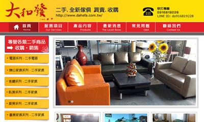 最近網頁設計作品_大和發二手家俱店.全新傢俱 --橘子軟件網頁設計