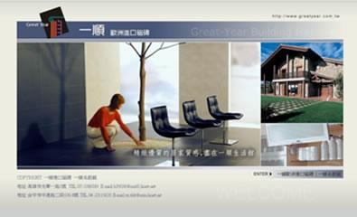 最近網頁設計範例-http://www.ecstasy.com.tw/-橘子軟件網頁設計