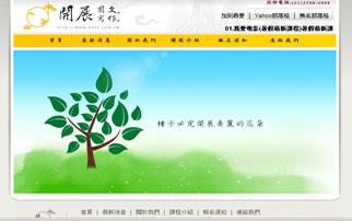 最近網頁設計範例-開展國文‧開展寫作,寫作訓練,寫作能力,兒童寫作,網頁設計,橘子軟件