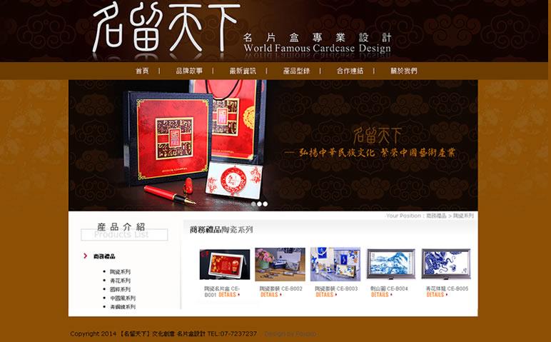 名留天下 文化創意 名片盒設計名留天下文化創意,名片夾設計,客製化名片盒,名片盒設計,精緻名片盒,精品名片盒,訂製名片夾,名片本--橘子軟件網頁設計