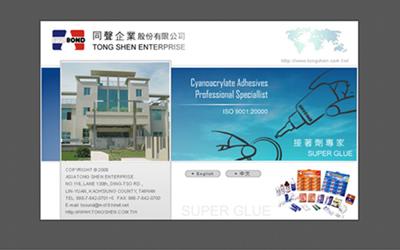最近網頁設計範例-台灣同聲企業股份有限公司-橘子軟件網頁設計
